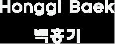 Honggi Baek.com -